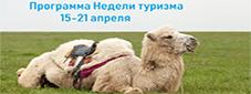 Программа недели туризма