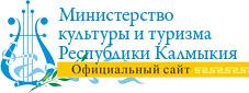 Сайт министерства культуры Республики Калмыкия